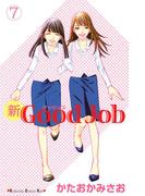新Good Job グッジョブ(7)