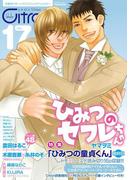 ~恋愛男子ボーイズラブコミックアンソロジー~Citron VOL.17(シトロンアンソロジー)