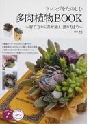 アレンジをたのしむ多肉植物BOOK 育て方から寄せ植え、飾り方まで