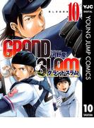 GRAND SLAM 10(ヤングジャンプコミックスDIGITAL)