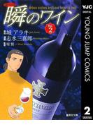 新ソムリエ 瞬のワイン 2(ヤングジャンプコミックスDIGITAL)