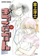 ぎゃるかん 13(アクションコミックス)