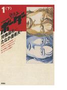 迷走王 ボーダー 1 (下)(アクションコミックス)