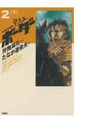 迷走王 ボーダー 2 (下)(アクションコミックス)