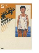 迷走王 ボーダー 5 (下)(アクションコミックス)