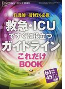 救急・ICUですぐに役立つガイドラインこれだけBOOK 看護師・研修医必携 64学会団体45ガイドライン収載