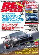 REV SPEED 2014年2月号(REV SPEED)