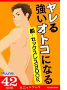 ヤレる強いオトコになる! 脱・セックスレスBOOK(カドカワ・ミニッツブック)