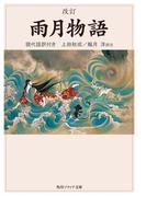 改訂 雨月物語 現代語訳付き(角川ソフィア文庫)
