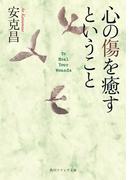 心の傷を癒すということ(角川ソフィア文庫)