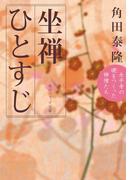 坐禅ひとすじ 永平寺の礎をつくった禅僧たち(角川ソフィア文庫)