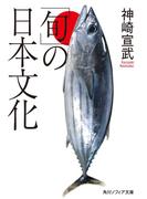「旬」の日本文化(角川ソフィア文庫)