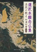 選択本願念仏集 法然の教え(角川ソフィア文庫)