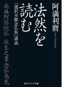 法然を読む 「選択本願念仏集」講義(角川ソフィア文庫)
