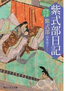 紫式部日記 現代語訳付き(角川ソフィア文庫)