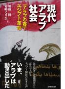 現代アラブ社会