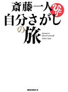 斎藤一人 自分さがしの旅(KKロングセラーズ)(KKロングセラーズ)