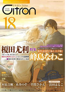 Citron VOL.18 榎田尤利×峰島なわこ特集(シトロンアンソロジー)