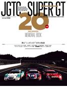 スーパーGT 20周年メモリアルブック(サンエイムック)