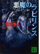 悪魔のラビリンス(講談社文庫)