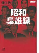 昭和梟雄録(講談社+α文庫)