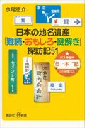 日本の地名遺産 「難読・おもしろ・謎解き」探訪記51(講談社+α新書)