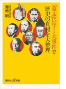 「幕末」15年・7大事件で歴史の真相を大整理(講談社+α新書)