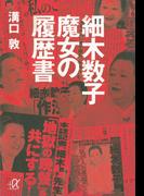 細木数子 魔女の履歴書(講談社+α文庫)