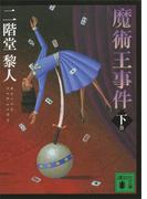 魔術王事件(下)(講談社文庫)