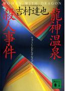 龍神温泉殺人事件(講談社文庫)