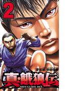 真・餓狼伝 2(少年チャンピオン・コミックス)