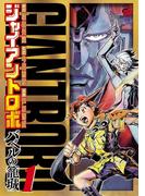 ジャイアントロボ ~バベルの籠城~ 1(チャンピオンREDコミックス)
