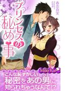 プリンセスの秘め事(Milky Kiss)
