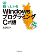 猫でもわかるWindowsプログラミング C#版(猫でもわかるシリーズ)