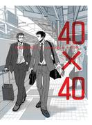 40×40ちくわ会議(もっと)(おとめ堂文庫)