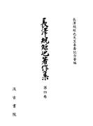 長澤規矩也著作集4 蔵書書目・書誌学史