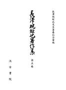 長澤規矩也著作集5 シナ戯曲小説の研究