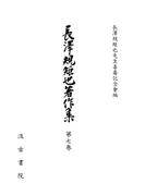 長澤規矩也著作集7 シナ文学概観・蔵書印表