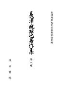 長澤規矩也著作集8 地誌研究・漢文教育