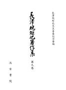 長澤規矩也著作集9 漢籍解題 1(戦前篇)
