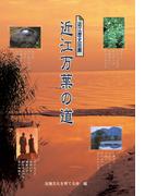 近江万葉の道(近江歴史回廊ガイドブック)