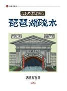 よもやまばなし 琵琶湖疏水(淡海文庫)