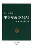 軍事革命(RMA) 〈情報〉が戦争を変える(中公新書)