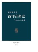 西洋音楽史 「クラシック」の黄昏(中公新書)