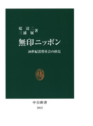無印ニッポン 20世紀消費社会の終焉(中公新書)