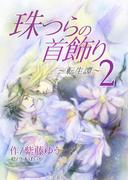 珠つらの首飾り~転生譚~2(まほろば文庫)