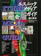 エスニック・メディア・ガイド 15言語160紙誌・索引リスト付
