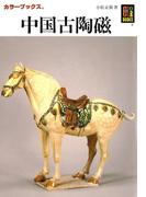 中国古陶磁(カラーブックス)
