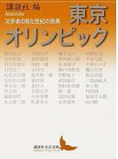 東京オリンピック 文学者の見た世紀の祭典