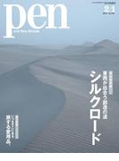 Pen 2014年 2/1号(Pen)